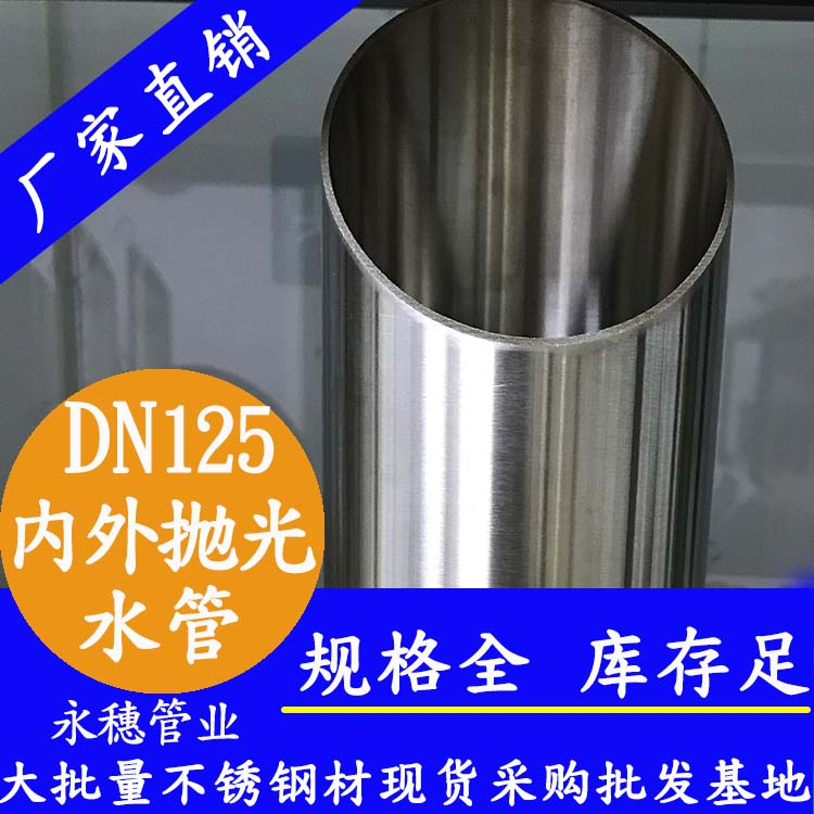 <strong>316不锈钢水管DN125,5寸,</strong>